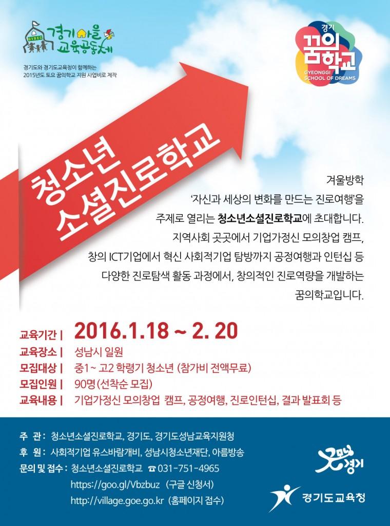 청소년소셜진로학교_웹자보
