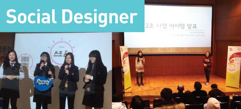 2_Social Designer