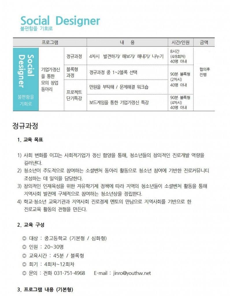 2_Social-Designer_2-796x1024