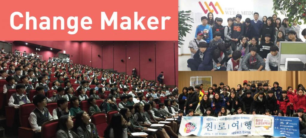 3_Change Maker
